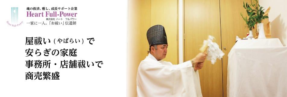 「お祓い伝導師」こと津江佳希が福岡市で魂の救済を行う企業 Heart Full-Power(ハートフルパワー) 守護グッズであなたも開運!